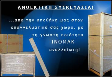 Inomak Ανθεκτική συσκευασία