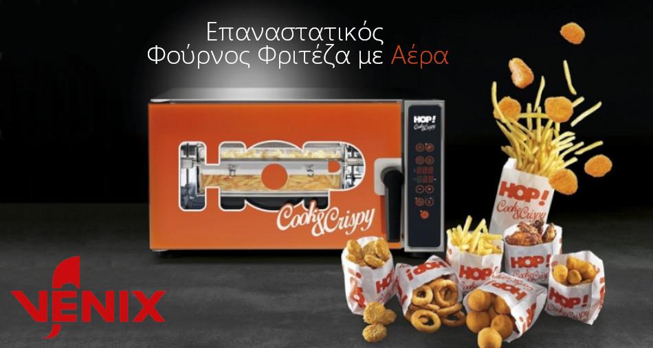 Φούρνος φριτέζα αέρος Hop By Venix